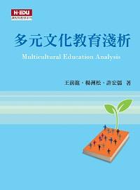 多元文化教育淺析