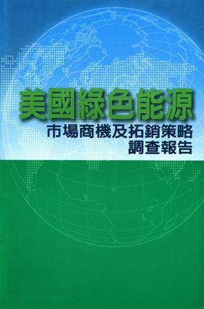 美國綠色能源市場商機及拓銷策略調查報告