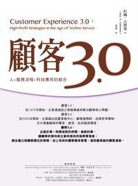 顧客3.0:人+服務流程+科技應用的綜合