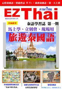 EZ Thai 泰語學習誌 [第1期] [有聲書]:打開泰語世界的大門:旅遊泰國語