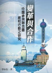 變革與合作:中國參與聯合國維和行動之研究