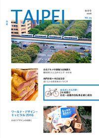 台北 [Vol. 3]:24 時間で 台北―高雄の自転車走破に成功