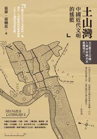 土山灣:中國近代文明的搖籃