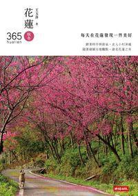 花蓮365, 秋冬