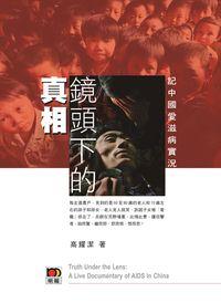 鏡頭下的真相:記中國愛滋病實況