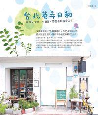 台北巷弄日和:雜貨、文創、小餐館,帶著手帳散步去!