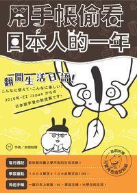 用手帳偷看日本人的一年 [有聲書]:翻開生活日語!