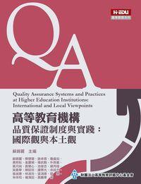 高等教育機構品質保證制度與實踐:國際觀與本土觀