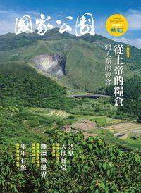 國家公園 2016.03 春季刊:共耘