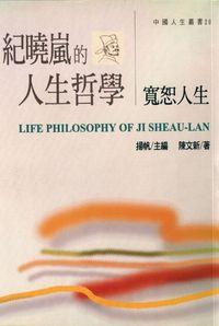 紀曉嵐的人生哲學:寬恕人生