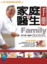 新家庭醫生手冊