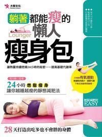 躺著都能瘦的懶人瘦身包:24小時燃脂瘦身, 讓你越睡越瘦的靜態減肥法