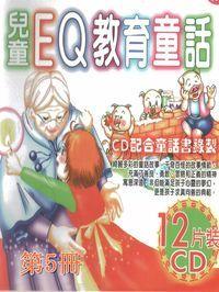 兒童EQ教育童話 [有聲書]. 第5冊