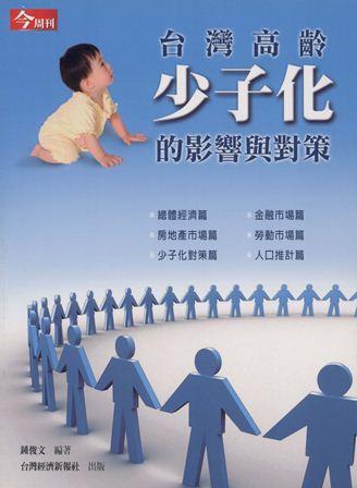 台灣高齡少子化的影響與對策