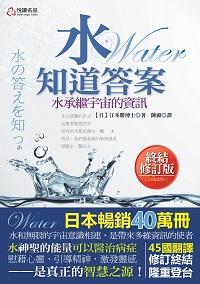 水知道答案:水繼承宇宙的資訊