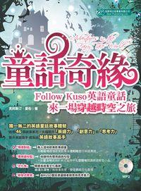 童話奇緣 [有聲書]:Follow Kuso英語童話, 來一場穿越時空之旅