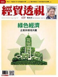 經貿透視雙周刊 2016/03/30 [第439期]:綠色經濟