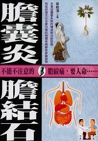 膽囊炎與膽結石
