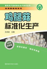 雞腿菇標準化生產