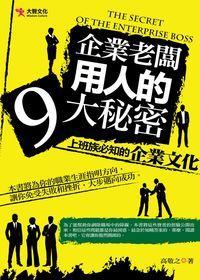 企業老闆用人的9大秘密:上班族必知的企業文化