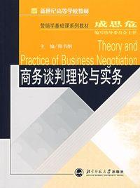 商務談判理論與實務