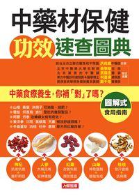 中藥材保健功效速查圖典:中藥食療養生,你補「對」了嗎?