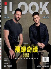 iLOOK 電影雜誌 [2016年04月]:飛躍奇蹟