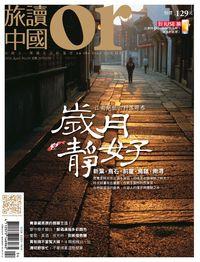 Or旅讀中國 [第50期]:歲月靜好