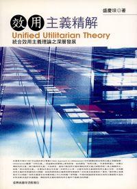 效用主義精解:統合效用主義理論之深層發展