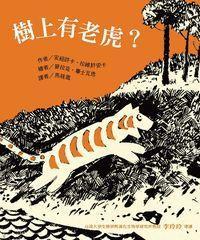 樹上有老虎?
