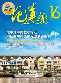 花蓮趣 [第16期] 春季號:太平洋畔南歐小村莊 向日廣場打造觀光漁港新風貌