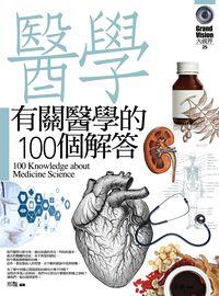 有關醫學的100個解答