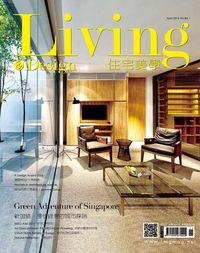 Living & design 住宅美學 [第84期]:新加坡.漫步綠意的城市探險
