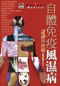 自體免疫風濕病:認識與治療