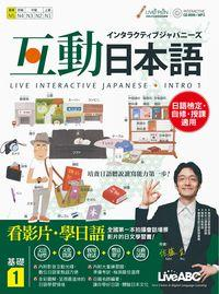 互動日本語 [有聲書]. 基礎 1