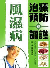 風濕病治療預防與調護
