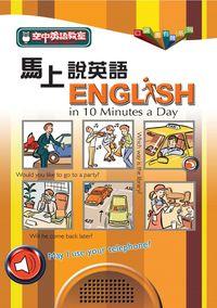 馬上說英語 [有聲書]