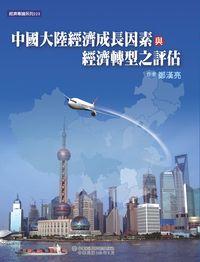 中國大陸經濟成長因素與經濟轉型之評估