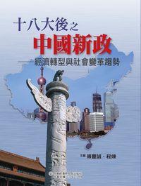 十八大後之中國新政:經濟轉型與社會變革趨勢
