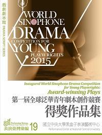 全球泛華青年劇本創作競賽得獎作品集. 第一屆