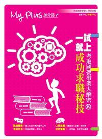 My plus+加分誌 特刊:考取國營事業大解密 成功求職密技