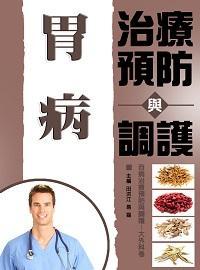 胃病治療預防與調護