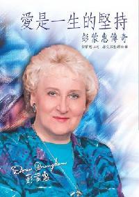 愛是一生的堅持:彭蒙惠傳奇