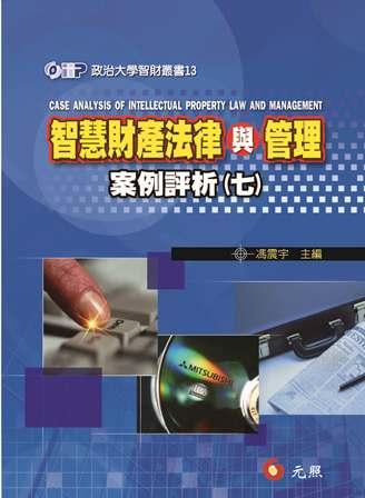 智慧財產法律與管理案例評析. 七