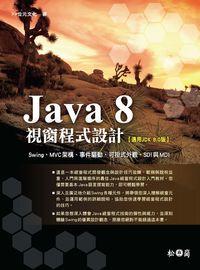 Java 8視窗程式設計:Swing、MVC架構、事件驅動、可掛式外觀、SDI與MDI