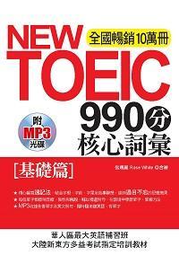 NEW TOEIC 990分核心詞彙 [有聲書], [基礎篇]