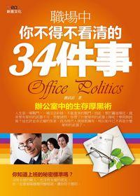 職場中你不得不看淸的34件事:辦公室中的生存厚黑術