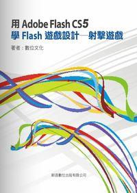 用Adobe Flash CS5學Flash遊戲設計:射擊遊戲