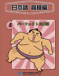 日本語 [有聲書], 高級篇