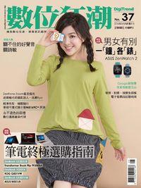 DigiTrend數位狂潮電腦雜誌 [第37期]:筆電終極選購指南